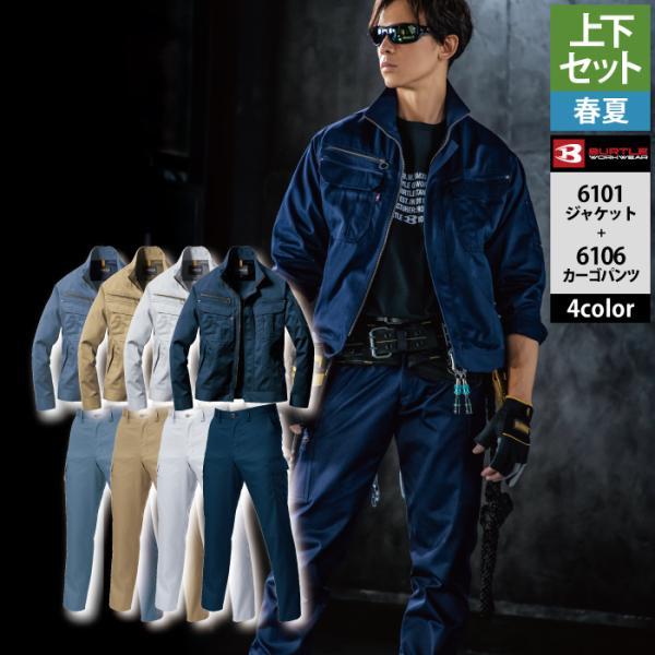 バートル 6101ジャケット(ユニセックス)&6106カーゴパンツ 上下セット T/Cライトチノ 制電ケア設計 ポリエステル65%・綿35%