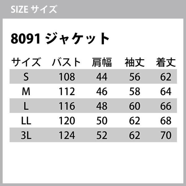 送料無料 作業服 作業着 上下セット 春夏用 バートル 8091 ジャケット&8096カーゴパンツ 上下 S〜3L かっこいい kinsyou-webshop 02