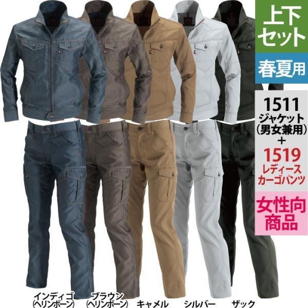 バートル 1511ジャケット(ユニセックス)&1519レディースカーゴパンツ 上下セット ヘリンボーン:綿70%・ポリエステル30%/T/Cライトチノ:ポリエステル65%・綿35% 製品制電JIS T8118適合品