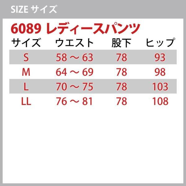 送料無料 作業服 作業着 春夏 レディース 上下セット バートル 6081 ジャケット&6089レディースパンツ SS〜LL かっこいい|kinsyou-webshop|03