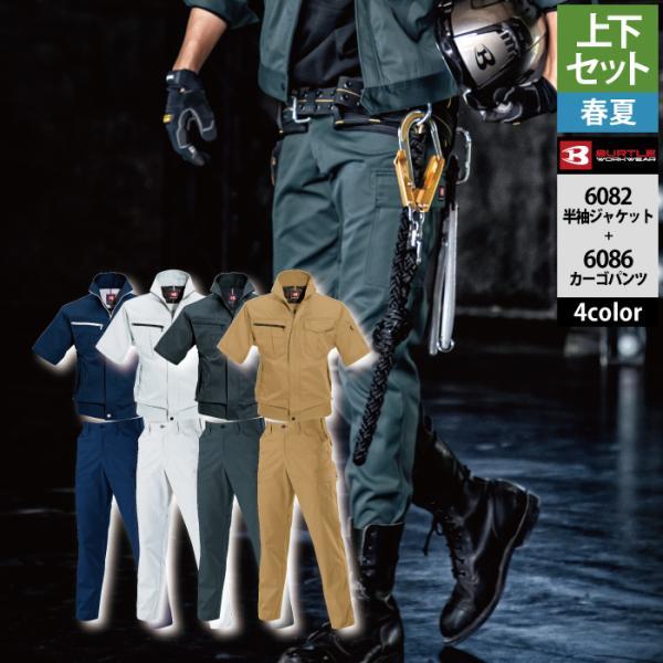 バートル 6082半袖ジャケット(ユニセックス)&6086カーゴパンツ 上下セット T/Cライトチノ 製品制電JIS T8118適合品 ポリエステル65%・綿35%