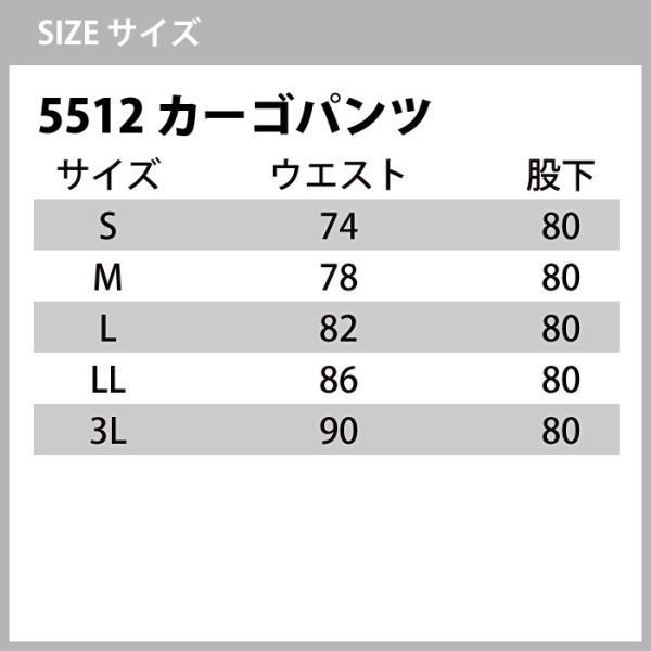 送料無料 作業服 作業着 春夏用 バートル BURTLE 5511ジャケット&ト5512カーゴパンツ上下セット SS〜3L かっこいい|kinsyou-webshop|03