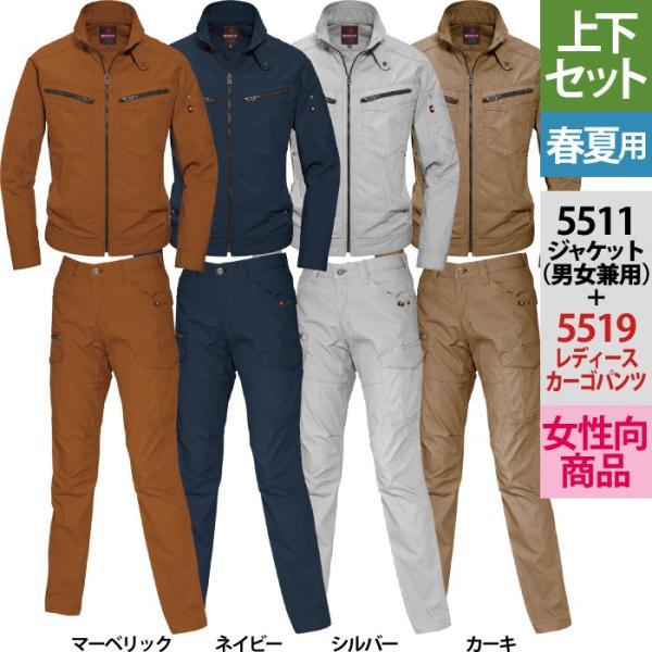 バートル 5511ジャケット(ユニセックス)&5519レディースカーゴパンツ 上下セット リップクロス 綿100%