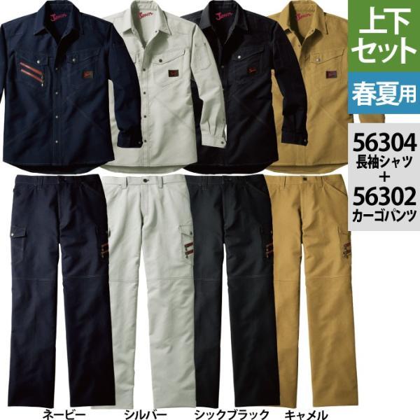 自重堂 Jawin 56304長袖シャツ&56302ノータックカーゴパンツ 上下セット ラスパー3D(ポリエステル65%・綿35%) 帯電防止素材使用