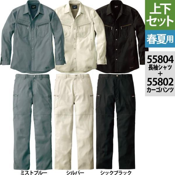 自重堂 Jawin 55804長袖シャツ&55802ノータックカーゴパンツ 上下セット ドライオックス(ポリエステル85%・綿15%) 帯電防止素材使用