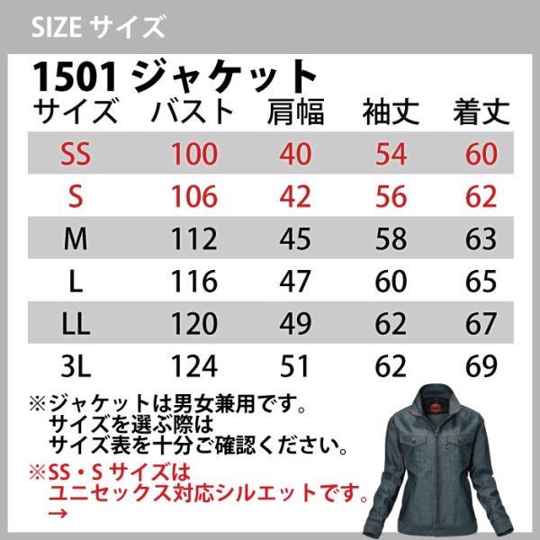 送料無料 作業服 作業着 秋冬用 バートル BURTLE 1501ジャケット&1509レディースカーゴパンツ 上下セット SS〜3L かっこいい|kinsyou-webshop|02