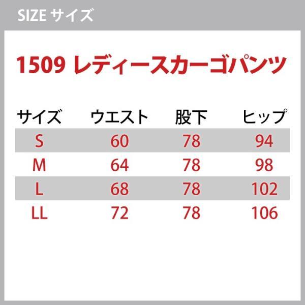 送料無料 作業服 作業着 秋冬用 バートル BURTLE 1501ジャケット&1509レディースカーゴパンツ 上下セット SS〜3L かっこいい|kinsyou-webshop|03