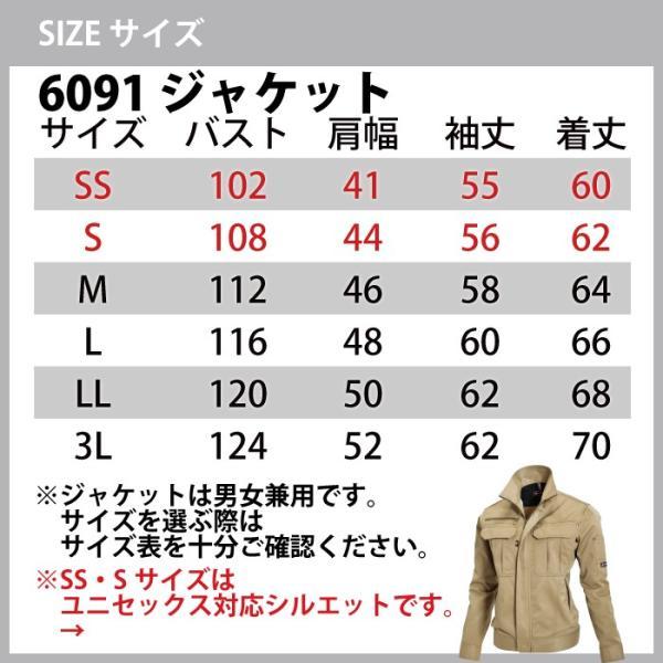 送料無料 作業服 作業着 秋冬用 バートル BURTLE 6091ジャケット&6099レディースカーゴパンツ 上下セット SS〜3L かっこいい|kinsyou-webshop|02