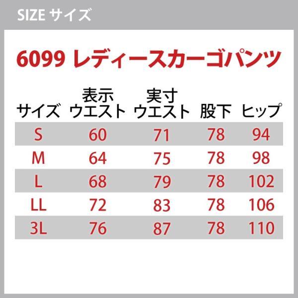 送料無料 作業服 作業着 秋冬用 バートル BURTLE 6091ジャケット&6099レディースカーゴパンツ 上下セット SS〜3L かっこいい|kinsyou-webshop|03