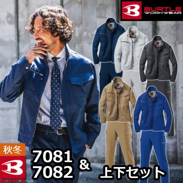 バートル 7081ジャケット&7082カーゴパンツ 上下セット 裏綿ツイル メカニカルストレッチ 製品制電JIS T8118適合品 ポリエステル90%・綿10%