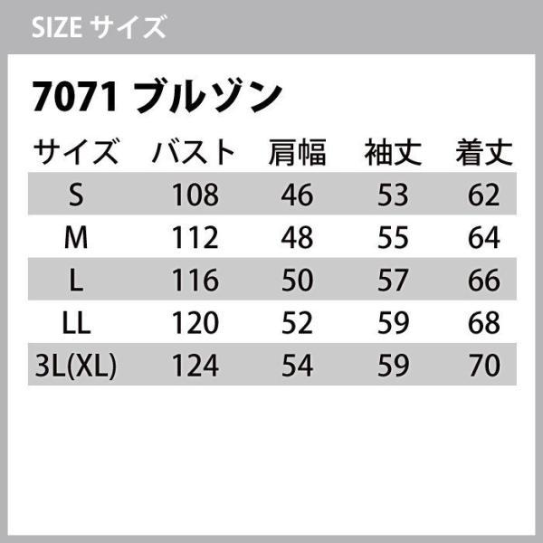 送料無料 作業着 作業服 秋冬用 バートル BURTLE 7071ブルゾン&7072ツータックカーゴパンツ 上下セット S〜XL ストレッチ かっこいい kinsyou-webshop 05