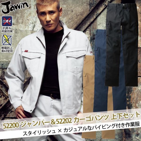 自重堂 JAWIN 52200ジャンパー&52202ノータックカーゴパンツ 上下セット
