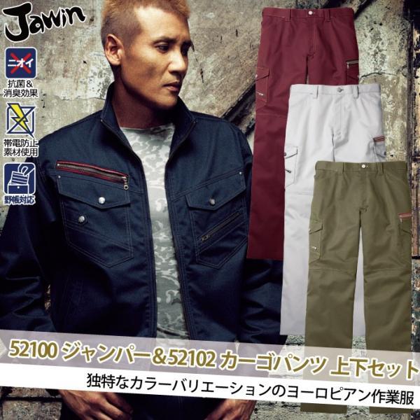 自重堂 JAWIN 52100ジャンパー&52102ノータックカーゴパンツ 上下セット