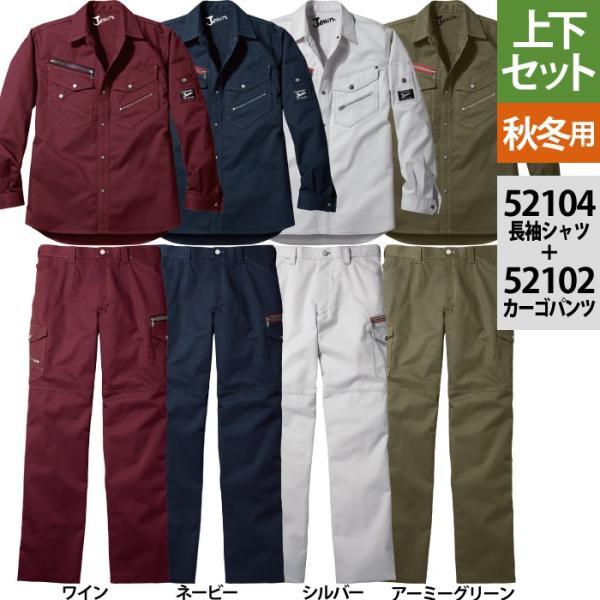 自重堂 Jawin 52104長袖シャツ&52102ノータックカーゴパンツ 上下セット ダイヤドビー(ポリエステル60%・綿40%) 帯電防止素材使用