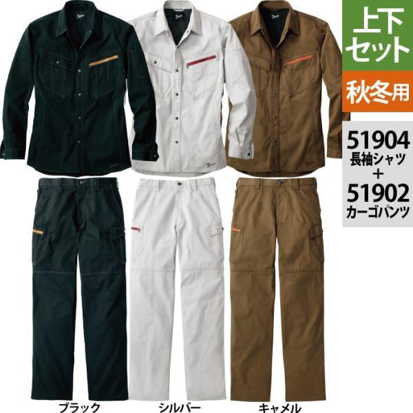 自重堂 Jawin 51904長袖シャツ&51902ノータックカーゴパンツ 上下セット ランダムコード(綿100%)