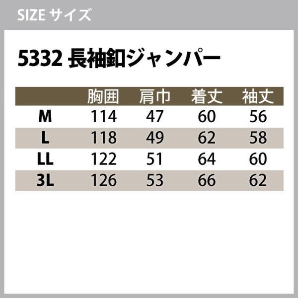 送料無料 作業服 作業着 秋冬用 SOWA 桑和 5332 ジャンパー&5338カーゴパンツ 上下セット M〜3L|kinsyou-webshop|02