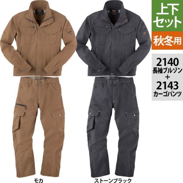 ジーベック 現場服 2140ブルゾン&2143ラットズボン 上下セット バックツイル 綿100%