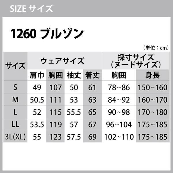 送料無料 作業服 作業着 秋冬用 ジーベック 1260 ブルゾン&1262ツータックスラックス 上下セット S〜XL|kinsyou-webshop|02