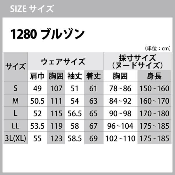 送料無料 作業服 作業着 秋冬用 ジーベック 1280 ブルゾン&1282ツータックスラックス 上下セット S〜XL|kinsyou-webshop|02