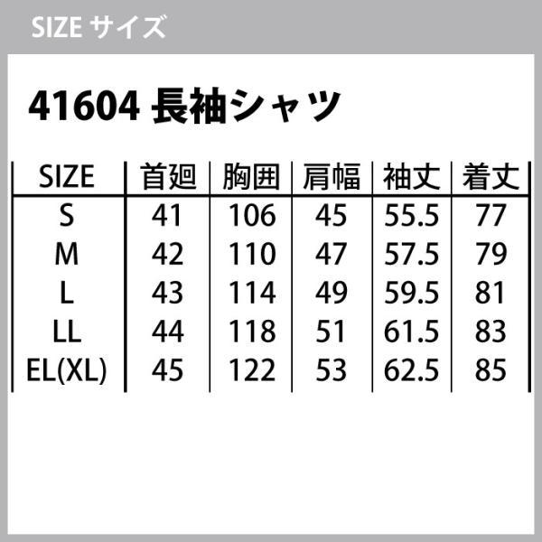 送料無料 作業服 作業着 ズボン 自重堂 41604長袖シャツ&41601ツータックパンツ 上下セット S〜XL|kinsyou-webshop|02