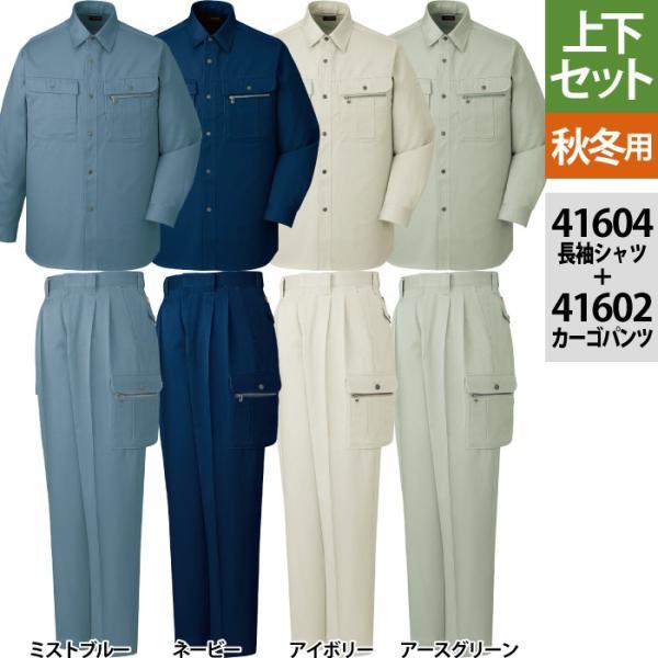 自重堂 41604長袖シャツ&41602ツータックカーゴパンツ 上下セット ツイル(綿100%)