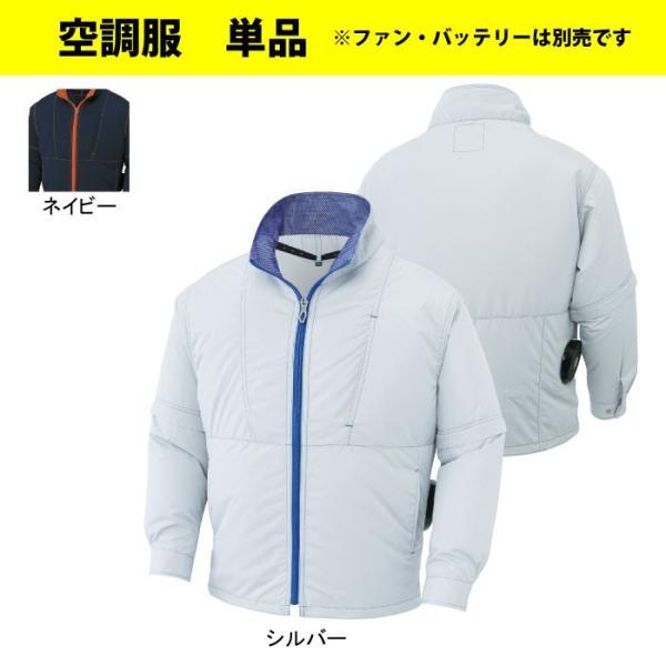 サンエス 空調風神服 KU91620 袖取り外し長袖ブルゾン タフタ ポリエステル100% UVカット 立ち襟仕様 袖2WAY ファン無し単品