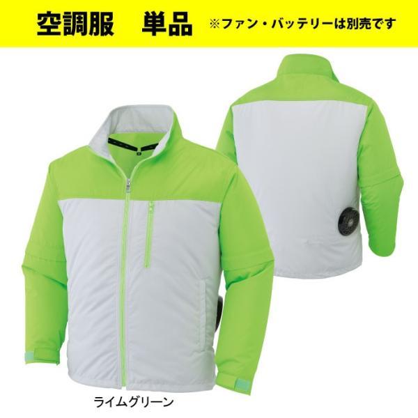 サンエス 空調風神服 KU91630 袖取り外し長袖ブルゾン タフタ ポリエステル100% UVカット 立ち襟仕様 袖2WAY ファン無し単品