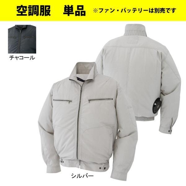 サンエス 空調風神服 KU93600 グレンチェック長袖ブルゾン コットンブロード 綿100% 製品洗い 立ち襟仕様 ファン無し単品
