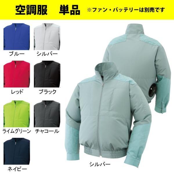 サンエス 空調風神服 KU92200 チタン加工肩パッド付長袖ブルゾン チタン加工 UVカット 立ち襟仕様 肩パッド・袖補強付 ファン無し単品