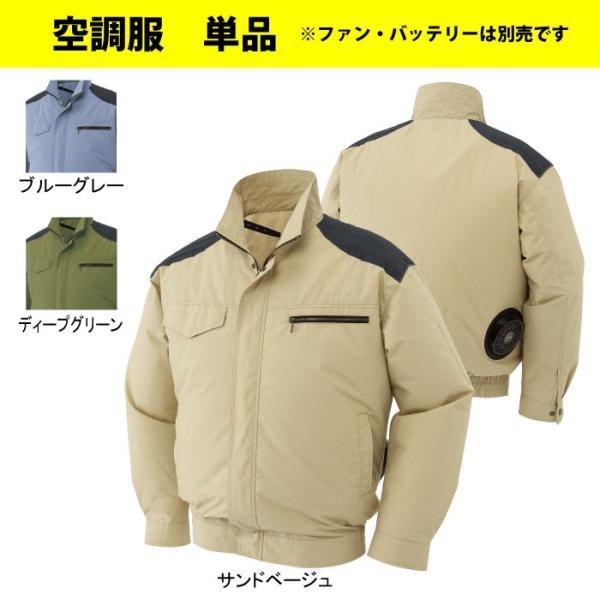 サンエス 空調風神服 KU93500 肩パッド付長袖ブルゾン コットンブロード 綿100% 立ち襟仕様 ファン無し単品