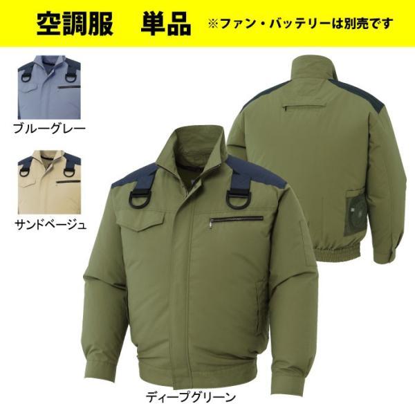 サンエス 空調風神服 KU93500F フルハーネス用長袖ブルゾン コットンブロード 綿100% 立ち襟仕様 肩パッド ファン無し単品