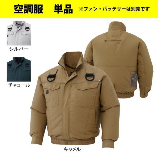 サンエス 空調風神服 KU91400F フルハーネス用長袖ブルゾン コットンブロード 綿100% 立ち襟仕様 ファン無し単品