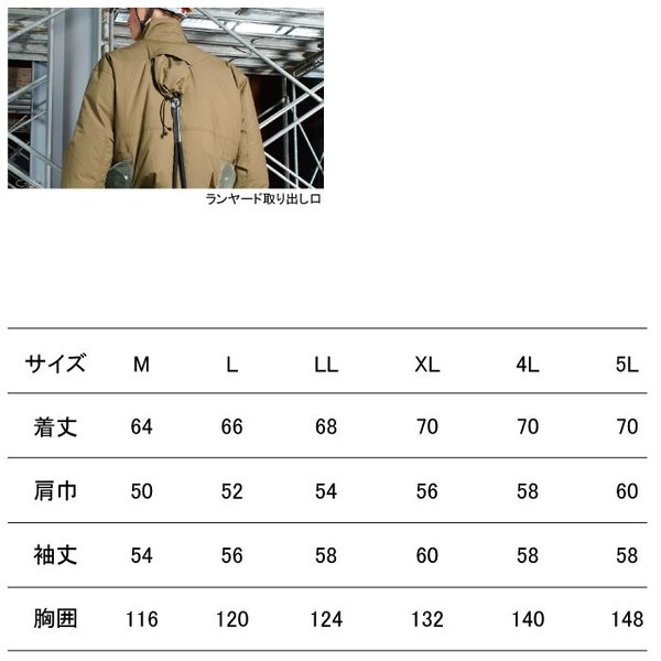 空調服 サンエス KU91400F フルハーネス用長袖ブルゾンファン無し M〜5L|kinsyou-webshop|03
