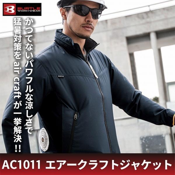 空調服 作業着 作業服 バートル AC1011 エアークラフトブルゾン(ユニセックス) SS〜LL かっこいい|kinsyou-webshop|03