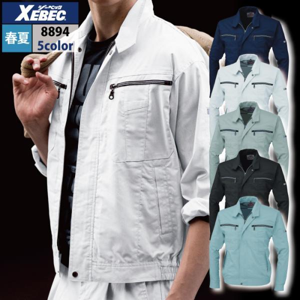 ジーベック 8894 長袖ブルゾン ストレッチトロピカル ポリエステル50%・綿50% 伸縮素材 帯電防止素材