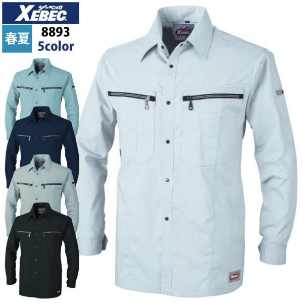 ジーベック 8893 長袖シャツ ストレッチトロピカル ポリエステル50%・綿50% 伸縮素材 帯電防止素材