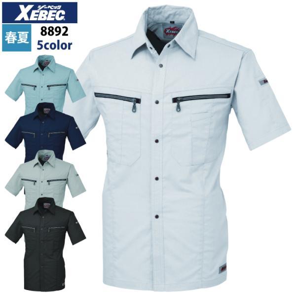 ジーベック 8892 半袖シャツ ストレッチトロピカル ポリエステル50%・綿50% 伸縮素材 帯電防止素材