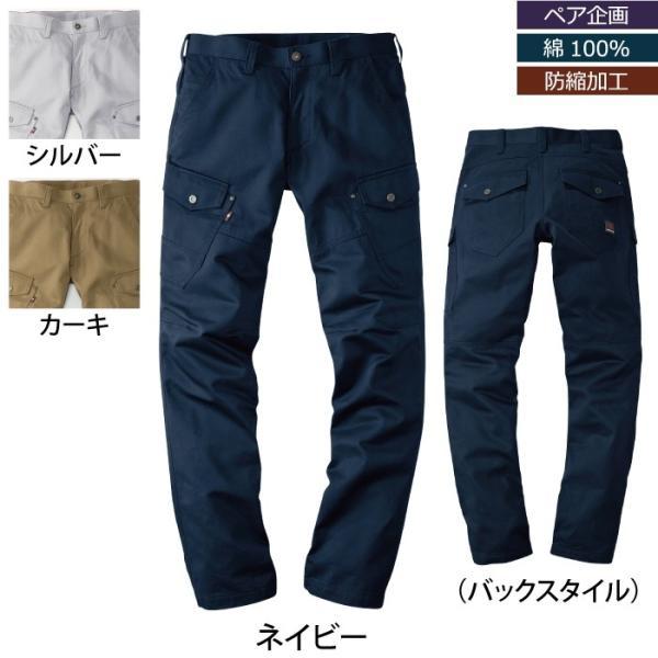 バートル 8102 カーゴパンツ ワーカーズツイル(高密度織物) 綿100%