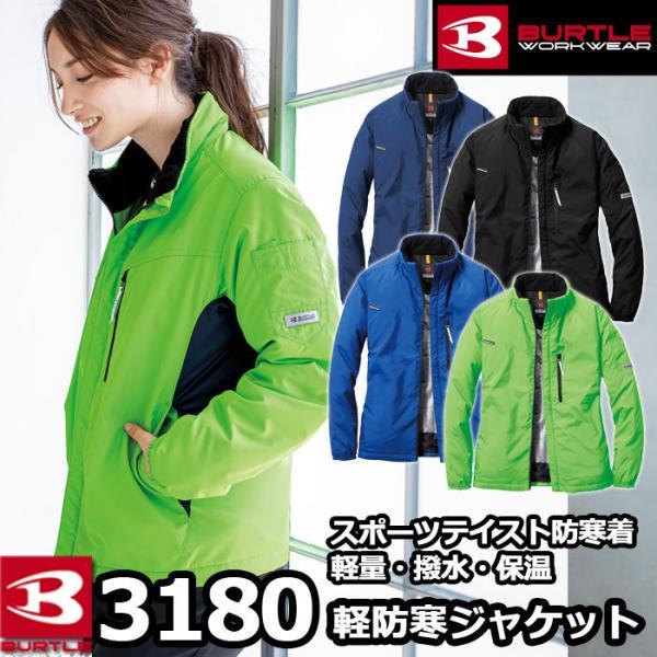 バートル 3180 軽防寒ジャケット(ユニセックス) 表地:マイクロソフトシェル、撥水加工 裏地:全天候型保温素材(サーモトロン ラジポカ)、帯電防止(メガーナ) ポリエステル100%
