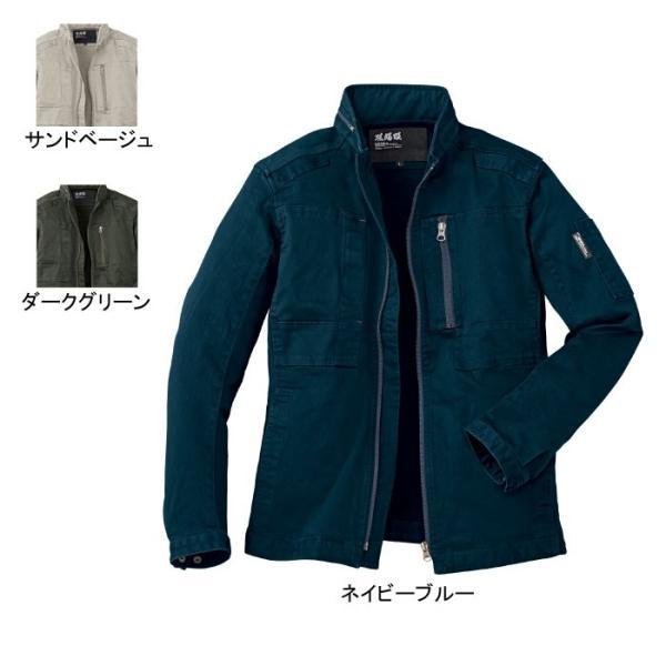 ジーベック 現場服 2280 ブルゾン ウエポンストレッチ 綿97%・ポリウレタン3% 伸縮素材 洗い加工