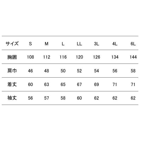 作業服 作業着 秋冬用 SOWA 桑和 1663 長袖ブルゾン S〜LL kinsyou-webshop 03