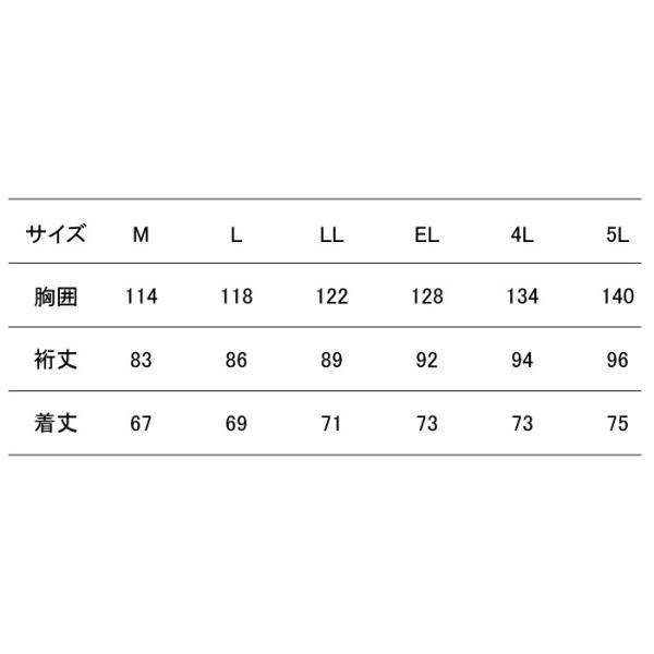 防寒着 防寒服 作業服 作業着 自重堂 78000 プルオーバー M〜LL|kinsyou-webshop|03