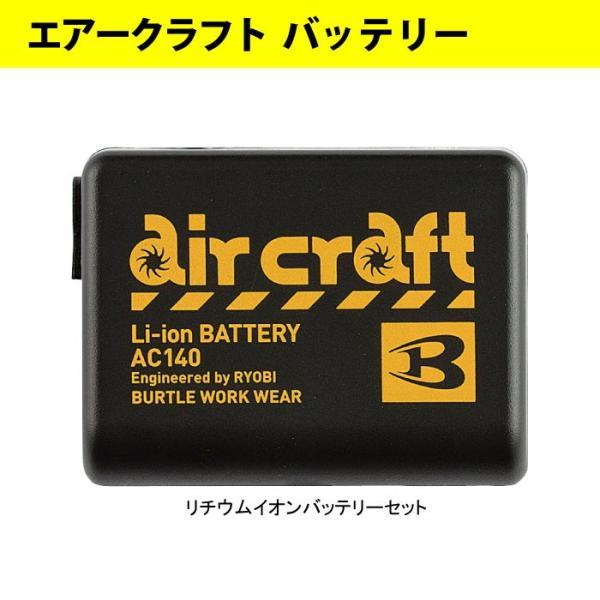 バートル AC140 リチウムイオンバッテリー セット(リチウムイオンバッテリー1個、USB対応充電器1個、取扱説明書/保証書1個)