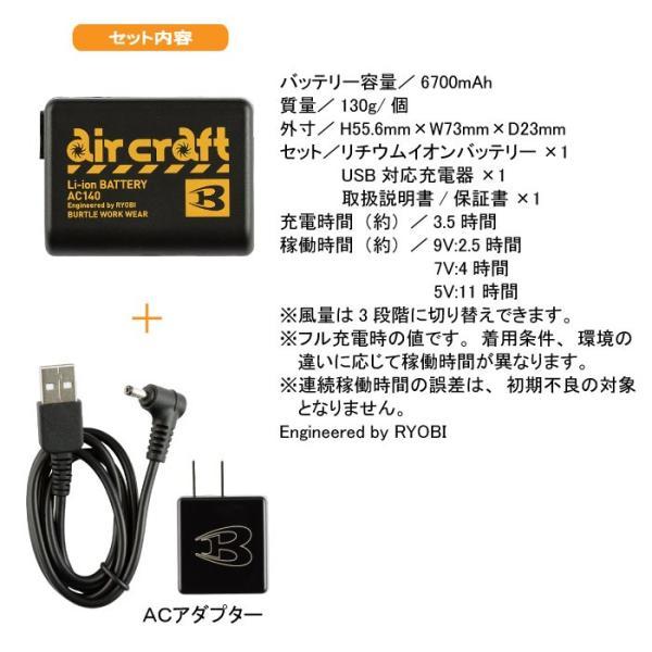 送料無料 空調服 作業着 作業服 バートル AC140 リチウムイオンバッテリー F かっこいい|kinsyou-webshop|02