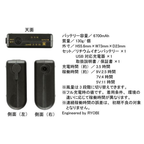 送料無料 空調服 作業着 作業服 バートル AC140 リチウムイオンバッテリー F かっこいい|kinsyou-webshop|03