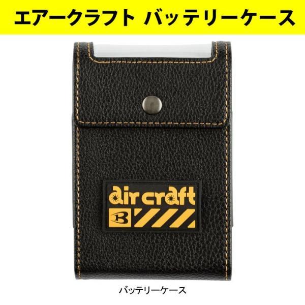 バートル AC160 バッテリーケース