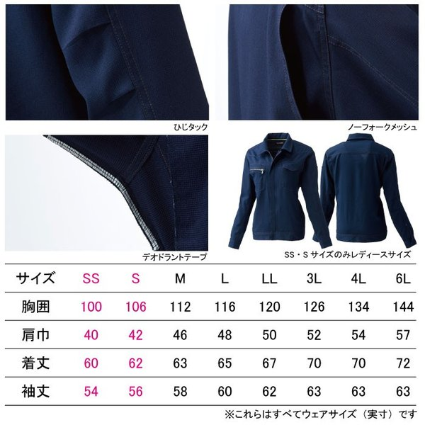 作業服 作業着 春夏用 SOWA 桑和 963 長袖ブルゾン 3L|kinsyou-webshop|03