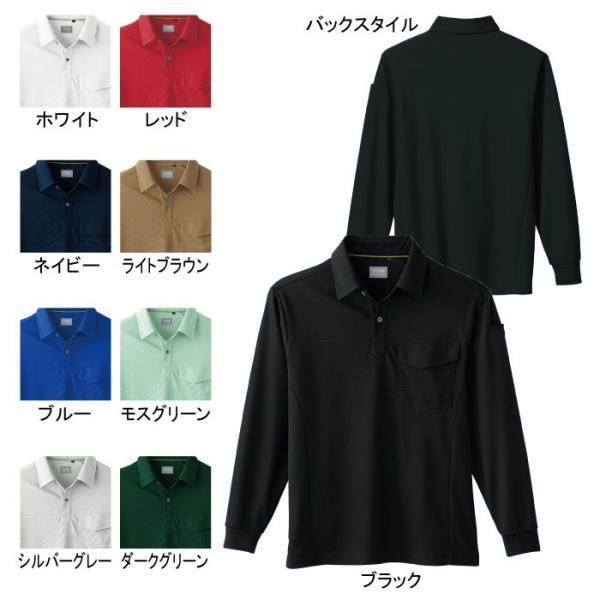桑和 50960 長袖ポロシャツ(胸ポケット付き) アゼック ポリエステル85%・綿15%(4.9oz 165g/m2) ストレッチ 風通しが良い 吸汗速乾 消臭