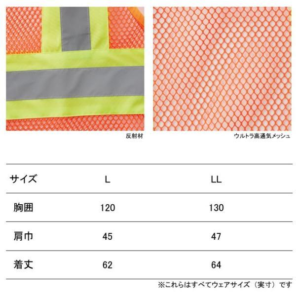 警備服・防犯商品 SOWA 桑和 80004 ウルトラメッシュ ENベスト L〜LL|kinsyou-webshop|02