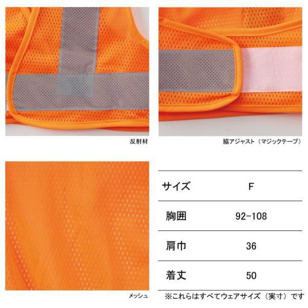 警備服・防犯商品 SOWA 桑和 80005 スポーツメッシュベスト F|kinsyou-webshop|02
